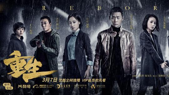 重生(2020年电视剧)