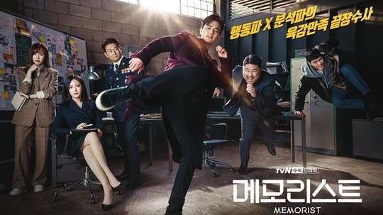 超能警探(2020年电视剧)