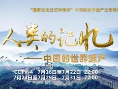 人类的记忆-中国的世界遗产