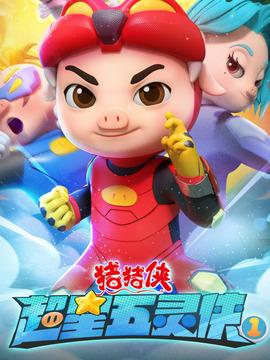 猪猪侠之超星五灵侠1