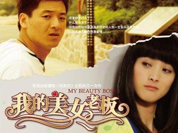 我的美女老板 王奎荣
