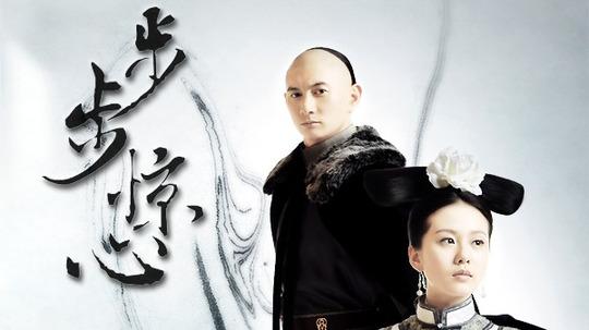 步步惊心(2011年电视剧)