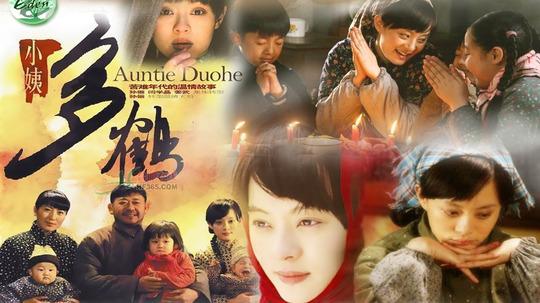 小姨多鹤(2009年电视剧)