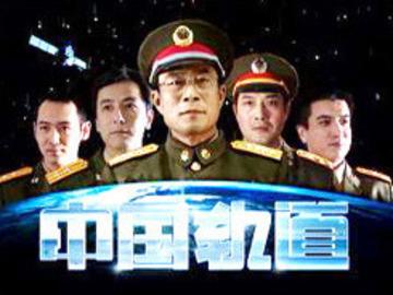 中国轨道 李雪健
