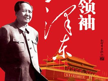 开国领袖毛泽东 高长利
