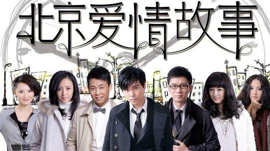 北京爱情故事(2012年电视剧)