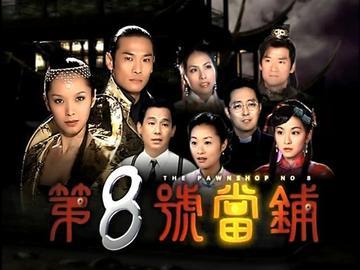第八号当铺 李志希