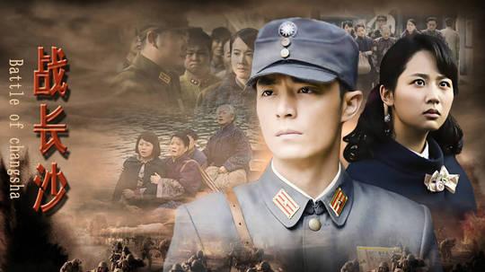 战长沙(2014年电视剧)