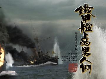 铁甲舰上的男人们 李乃文