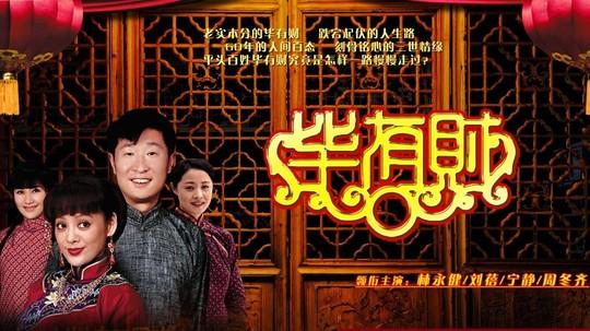 毕有财(2012年电视剧)