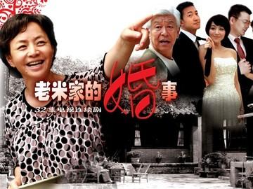 老米家的婚事 杜江