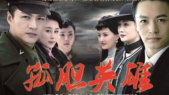 孤胆英雄(2013年电视剧)