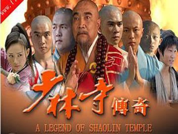 少林寺传奇 鲍国安