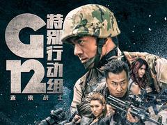 G12特别行动组-未来战士