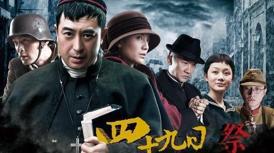 四十九日·祭(2014年电视剧)