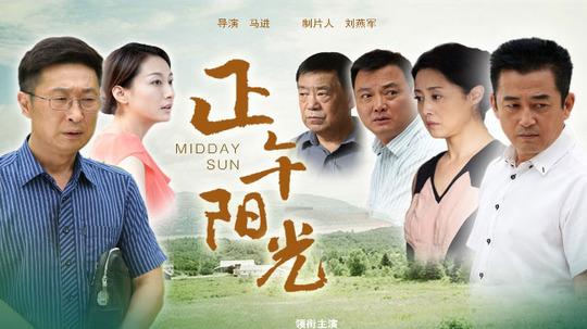 正午阳光(2013年电视剧)