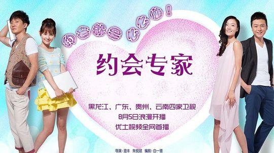 约会专家(2014年电视剧)