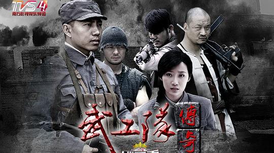 武工队传奇(2013年电视剧)