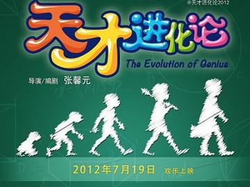 天才进化论第一季 沈腾