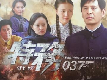 特务037 周明汕