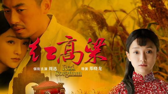 红高粱(2014年电视剧)