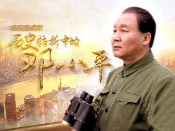 历史转折中的邓小平 宋晓英
