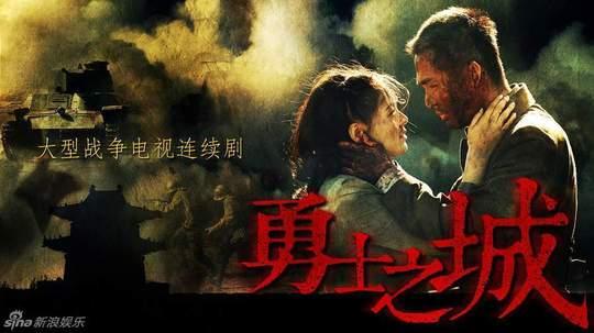 勇士之城(2013年电视剧)