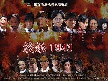 绞杀1943 刘威