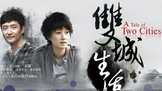 双城生活(2011年电视剧)