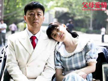 父母爱情 刘天池