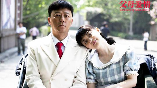 父母爱情(2014年电视剧)