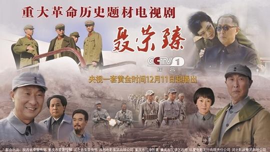 聂荣臻(2013年电视剧)