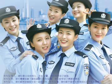 穿警服的那些女孩儿 刘婧