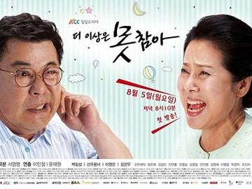 韩剧再也无法忍受76_李英恩个人资料简介,主演的电视剧电影,图片,写真_明星_电视猫