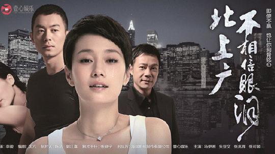 北上广不相信眼泪(2015年电视剧)