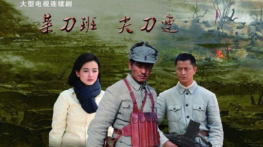 菜刀班尖刀连(2014年电视剧)