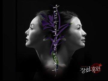 蔷花与红莲 尹海英