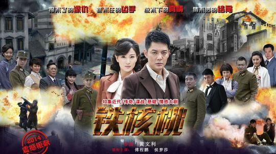 铁核桃(2015年电视剧)
