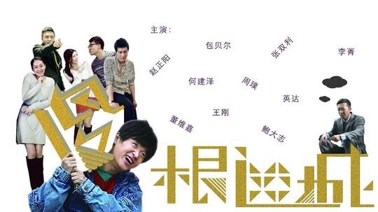 大根的梦想生活(2016年电视剧)