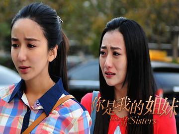 你是我的姐妹 娄艺潇