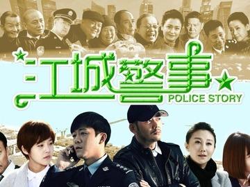 江城警事 林雨申
