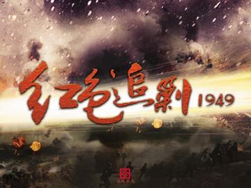 红色追剿1949 过齐鸣
