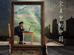 家具里的中国