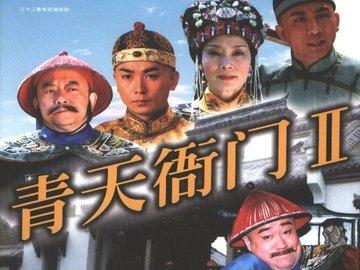 青天衙门2 刘威