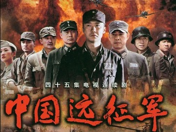 中国远征军 谭凯