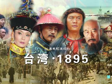 台湾1895 李雪健