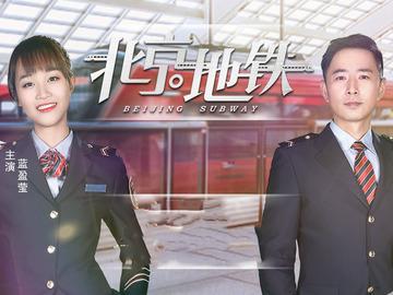 北京地铁 蓝盈莹