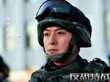 反恐特战队 林峰