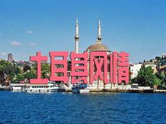 土耳其风情