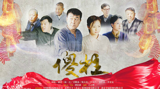 情满四合院(2017年电视剧)
